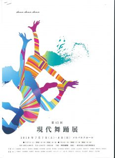 東京新聞主催現代舞踊公演