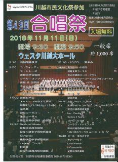 川越市合唱祭