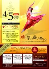 山崎麻矢モダンバレエスタジオ様_2015.0227-02