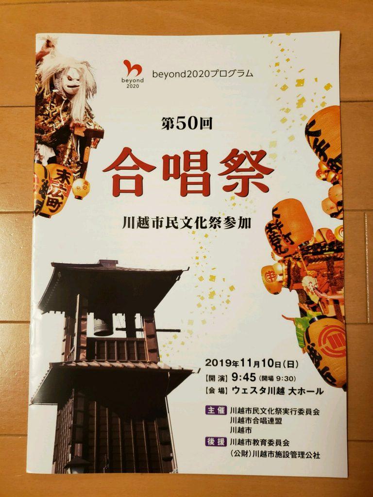 川越市合唱祭2019