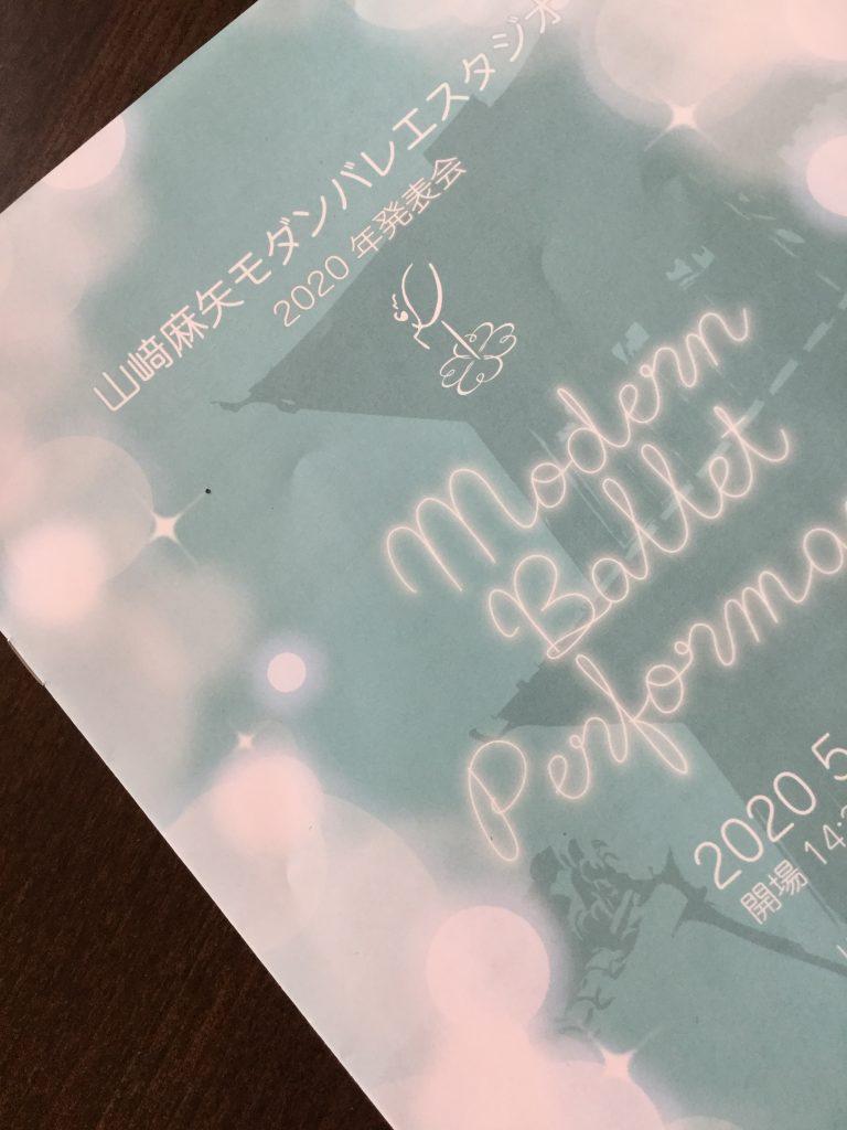 山崎麻矢モダンバレエスタジオ2020年発表会延期
