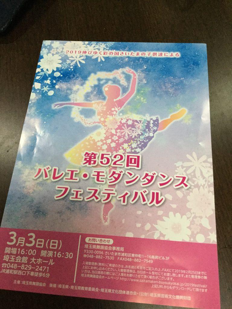 第52回バレエ・モダンダンスフェスティバル