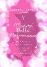thumbnail of yamazaki_ballet2016